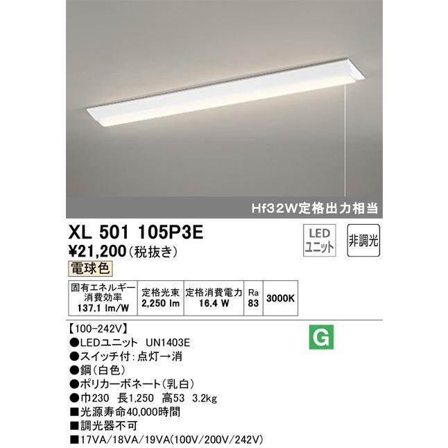 オーデリック照明器具 ベースライト 一般形 XL501105P3E (ランプ別梱包 UN1403E) LED 宅配便不可