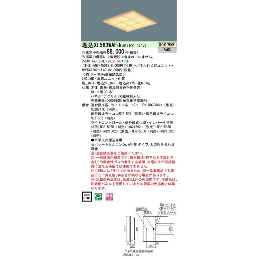 パナソニック施設照明器具 パナソニック施設照明器具 ベースライト 天井埋込型 XL583WAFJLA9 (NNFK45013+NNFK47382JLA9) LED 受注生産品 N区分