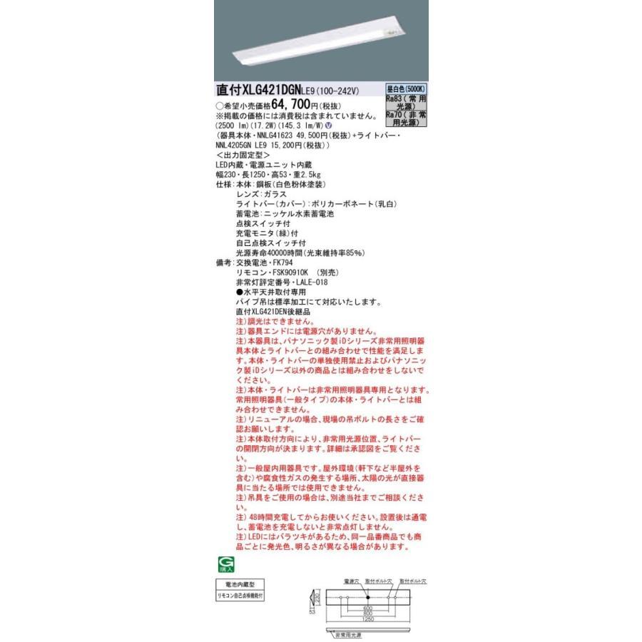 パナソニック施設照明器具 ベースライト 非常灯 XLG421DGNLE9 (NNLG41623+NNL4205GNLE9) リモコン別売 LED N区分 N区分