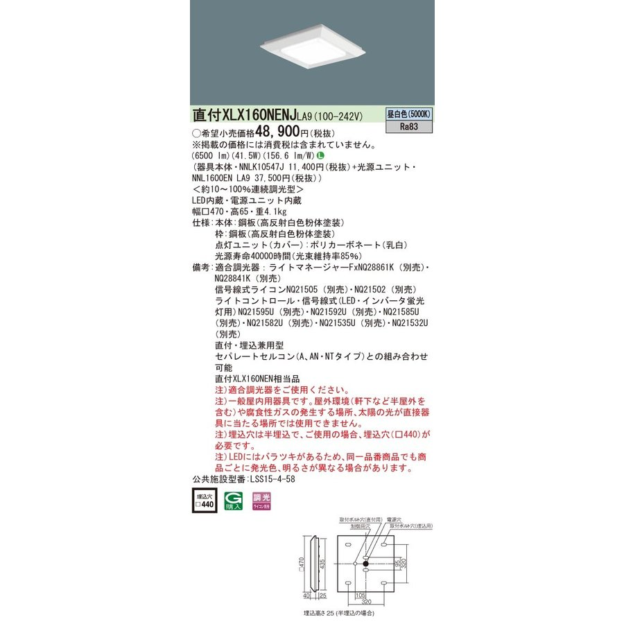 パナソニック施設照明器具 ベースライト 天井埋込型 XLX160NENJLA9 (NNLK10547J+NNL1600ENLA9) LED N区分