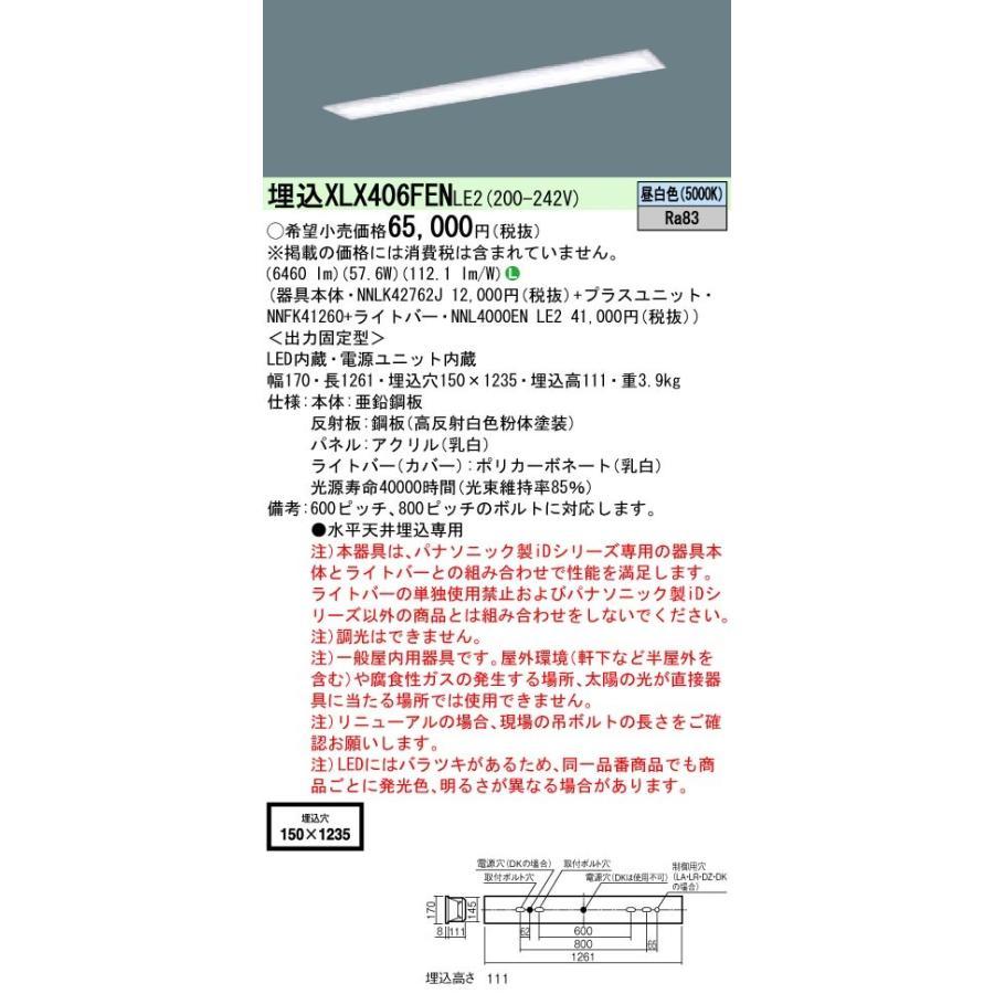 パナソニック施設照明器具 ベースライト 天井埋込型 XLX406FENLE2 (NNLK42762J+NNFK41260+NNL4000ENLE2) LED N区分