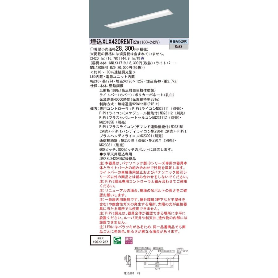 パナソニック施設照明器具 ベースライト 天井埋込型 XLX420RENTRZ9 (NNLK41719J+NNL4200ENTRZ9) LED N区分