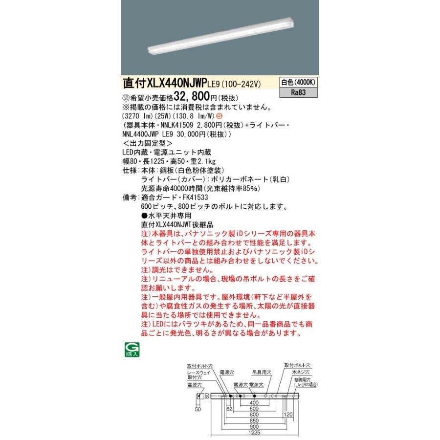パナソニック施設照明器具 ベースライト 一般形 XLX440NJWPLE9 (NNLK41509+NNL4400JWPLE9) LED 受注生産品 H区分