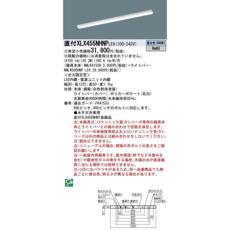 パナソニック施設照明器具 ベースライト 一般形 XLX455NHNPLE9 (NNLK41509+NNL4505HNPLE9) LED 受注生産品 N区分