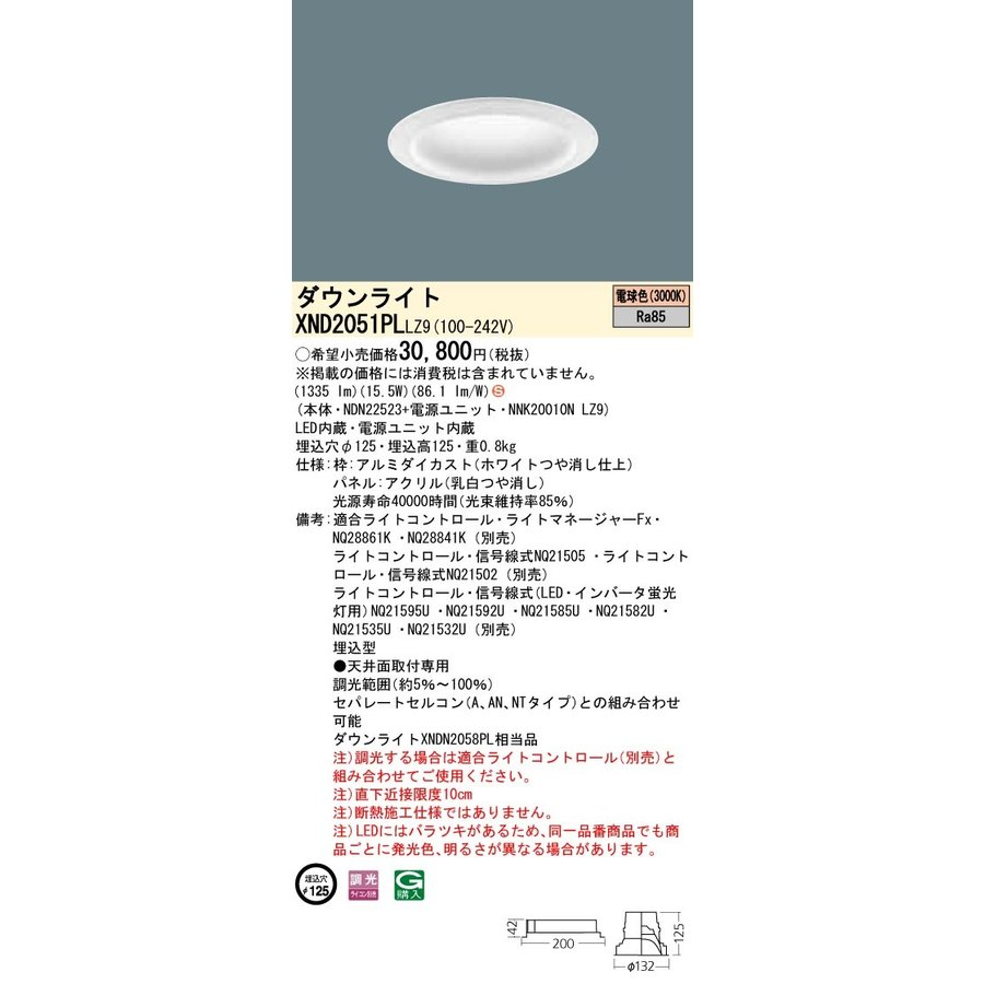 パナソニック施設照明器具 ダウンライト 一般形 XND2051PLLZ9 (NDN22523+NNK20010NLZ9) LED H区分