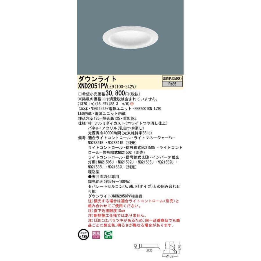 パナソニック施設照明器具 ダウンライト 一般形 XND2051PVLZ9 (NDN22522+NNK20010NLZ9) LED H区分