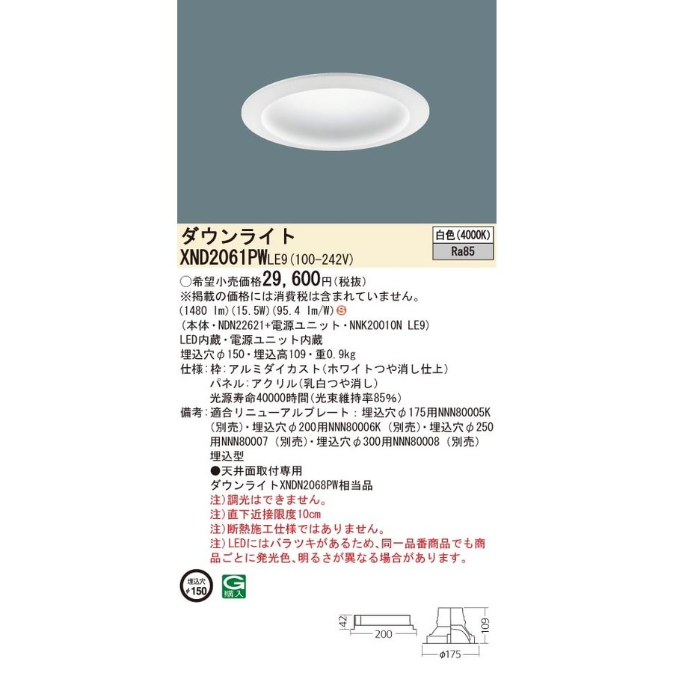パナソニック施設照明器具 ダウンライト 一般形 XND2061PWLE9 (NDN22621+NNK20010NLE9) LED H区分