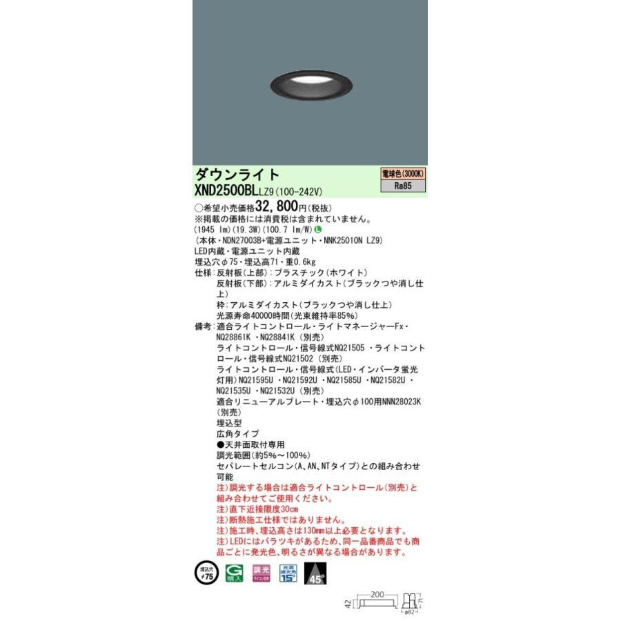 パナソニック施設照明器具 パナソニック施設照明器具 パナソニック施設照明器具 ダウンライト 一般形 XND2500BLLZ9 (NDN27003B+NNK25010NLZ9) LED N区分 5fa