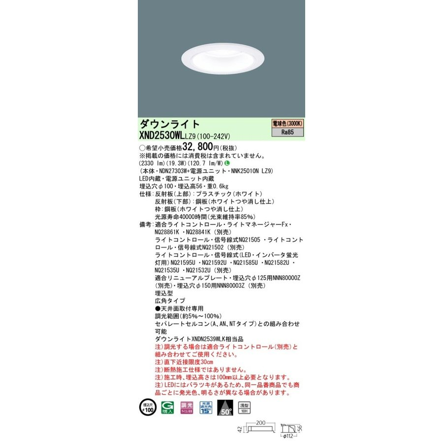 パナソニック施設照明器具 ダウンライト 一般形 XND2530WLLZ9 (NDN27303W+NNK25010NLZ9) LED N区分 N区分 N区分 013