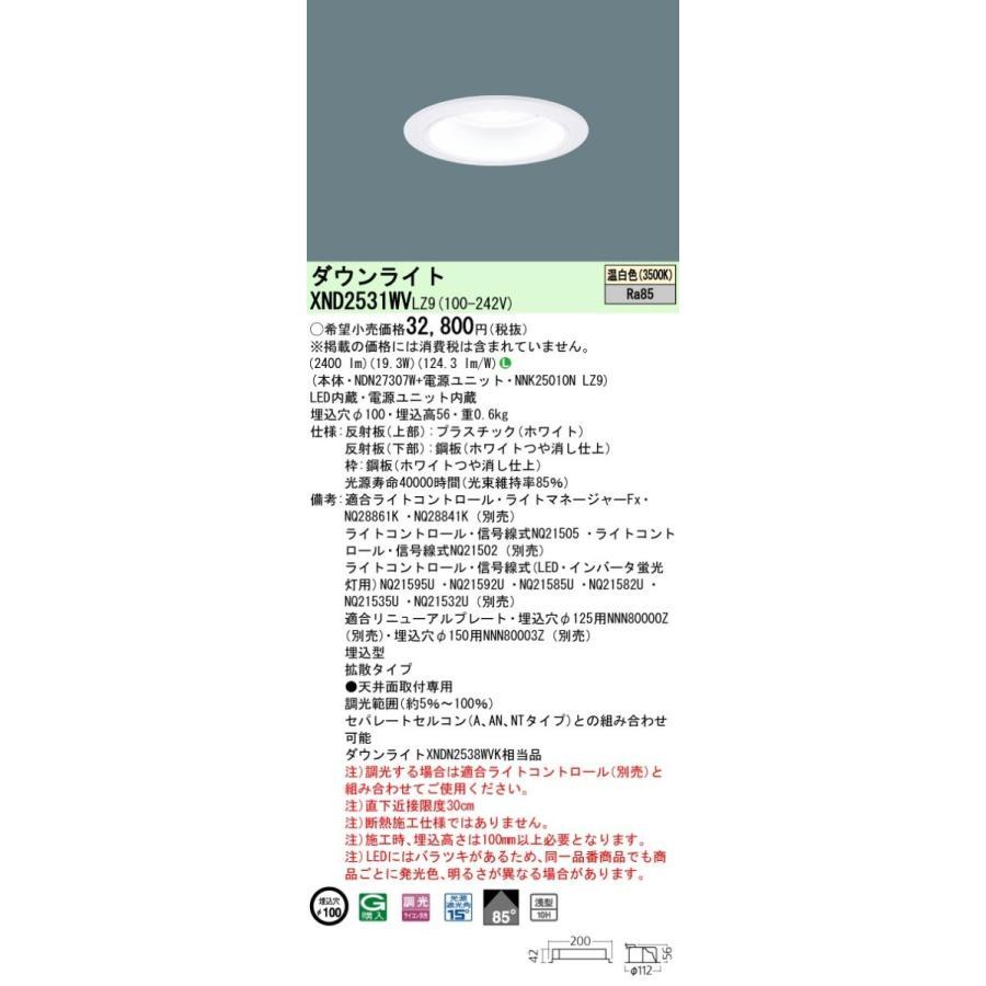 パナソニック施設照明器具 ダウンライト 一般形 XND2531WVLZ9 (NDN27307W+NNK25010NLZ9) LED LED LED N区分 504