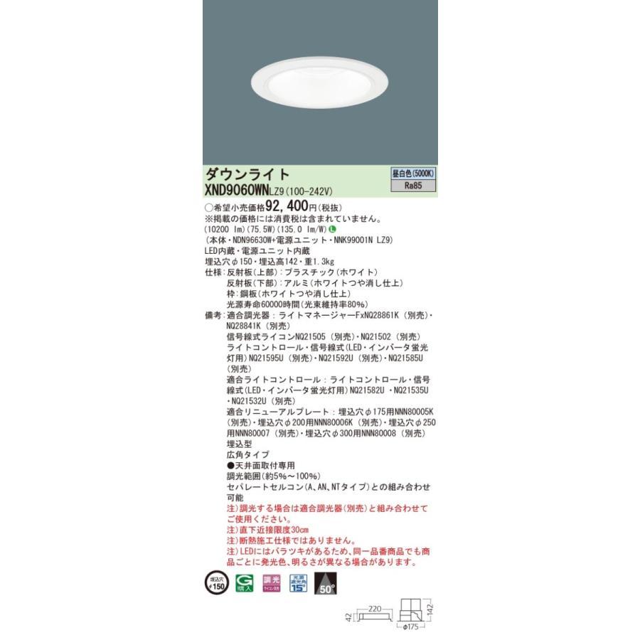 パナソニック施設照明器具 パナソニック施設照明器具 パナソニック施設照明器具 ダウンライト 一般形 XND9060WNLZ9 (NDN96630W+NNK99001NLZ9) LED N区分 609
