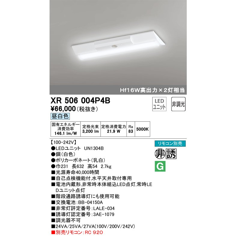オーデリック照明器具 ベースライト ベースライト 非常灯 XR506004P4B (ランプ別梱包 UN1304B) リモコン別売 LED