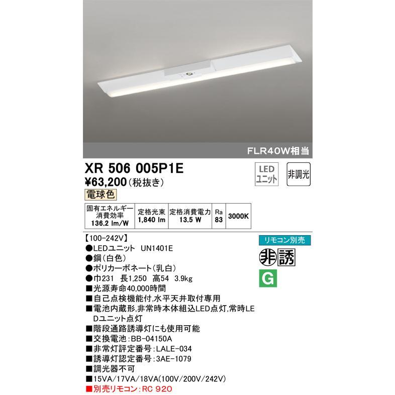 オーデリック照明器具 ベースライト 非常灯 XR506005P1E (ランプ別梱包 UN1401E) リモコン別売 リモコン別売 リモコン別売 LED ed5