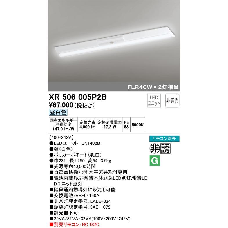 オーデリック照明器具 ベースライト 非常灯 XR506005P2B (ランプ別梱包 UN1402B) リモコン別売 LED 宅配便不可