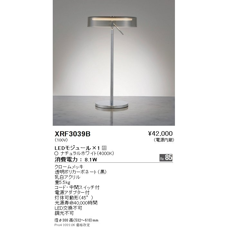 遠藤照明 スタンド XRF3039B LEDK区分