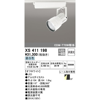 オーデリック照明器具 スポットライト XS411198 LED
