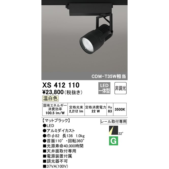 オーデリック照明器具 スポットライト XS412110 LED
