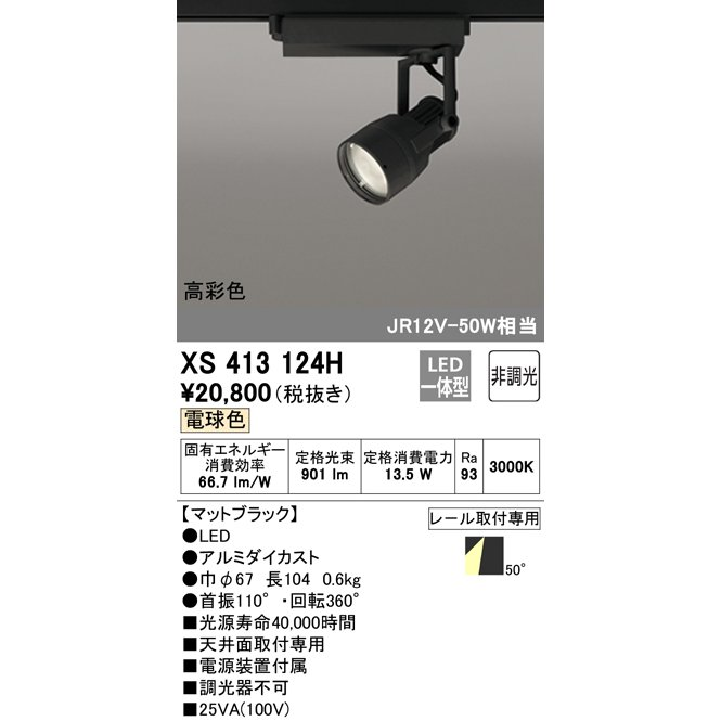 オーデリック照明器具 スポットライト XS413124H LED LED