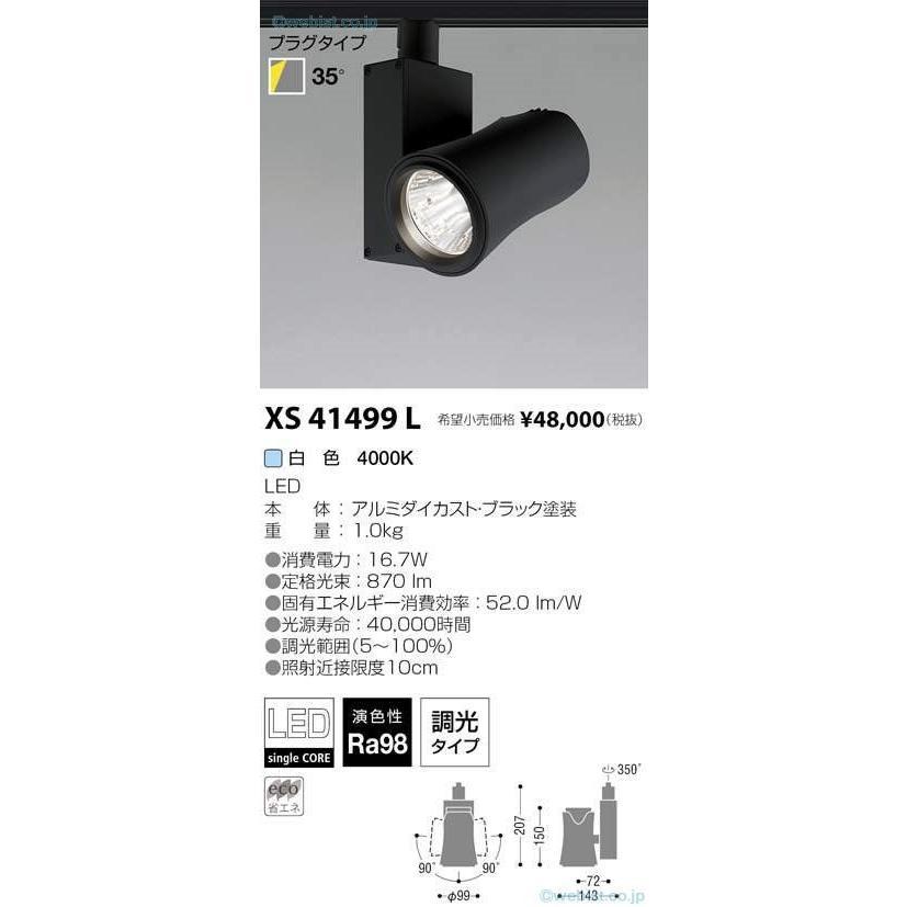 コイズミ照明器具 スポットライト XS41499L LEDT区分