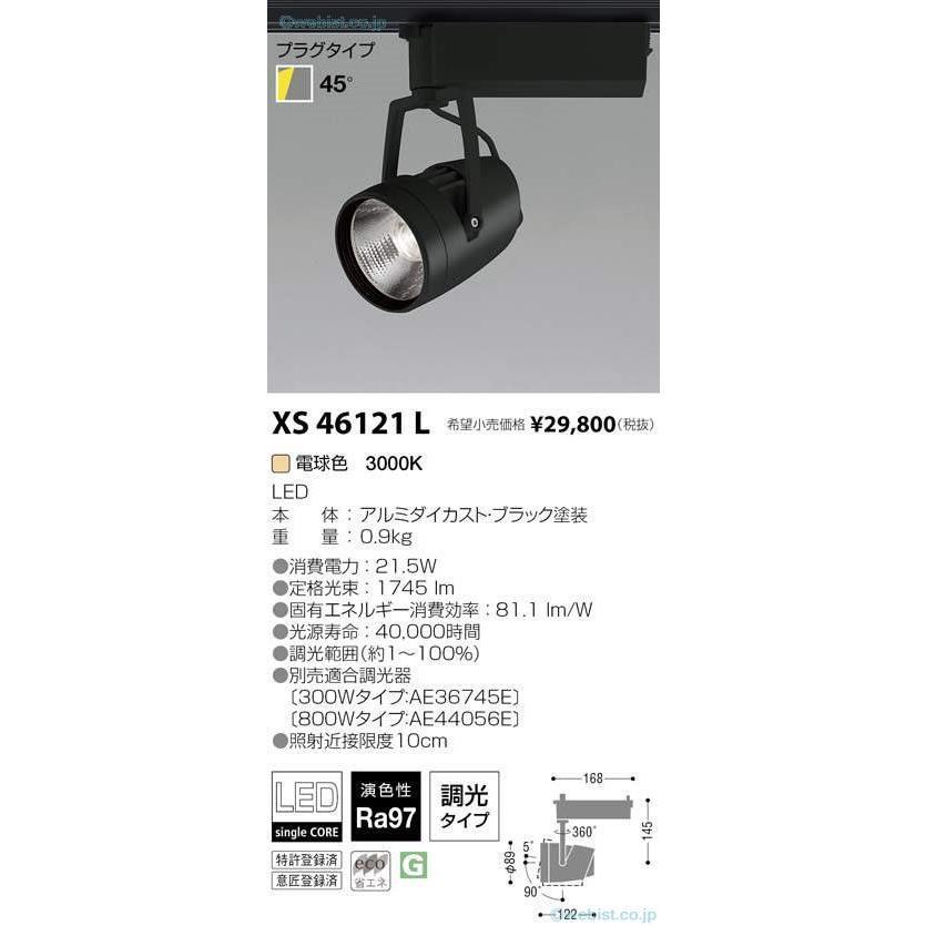 コイズミ照明器具 スポットライト XS46121L LEDT区分