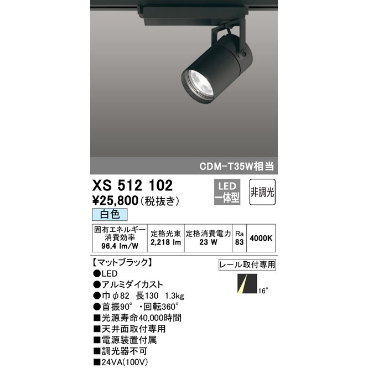 オーデリック照明器具 スポットライト XS512102 LED