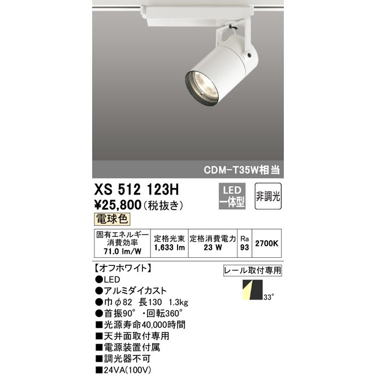 オーデリック照明器具 スポットライト XS512123H LED