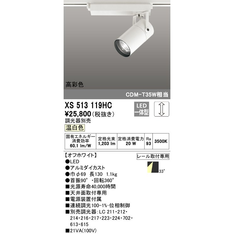 オーデリック照明器具 スポットライト XS513119HC LED