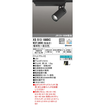 オーデリック照明器具 スポットライト XS513188BC XS513188BC リモコン別売 LED