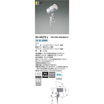 コイズミ照明器具 屋外灯 ガーデンライト XU44272L LEDT区分
