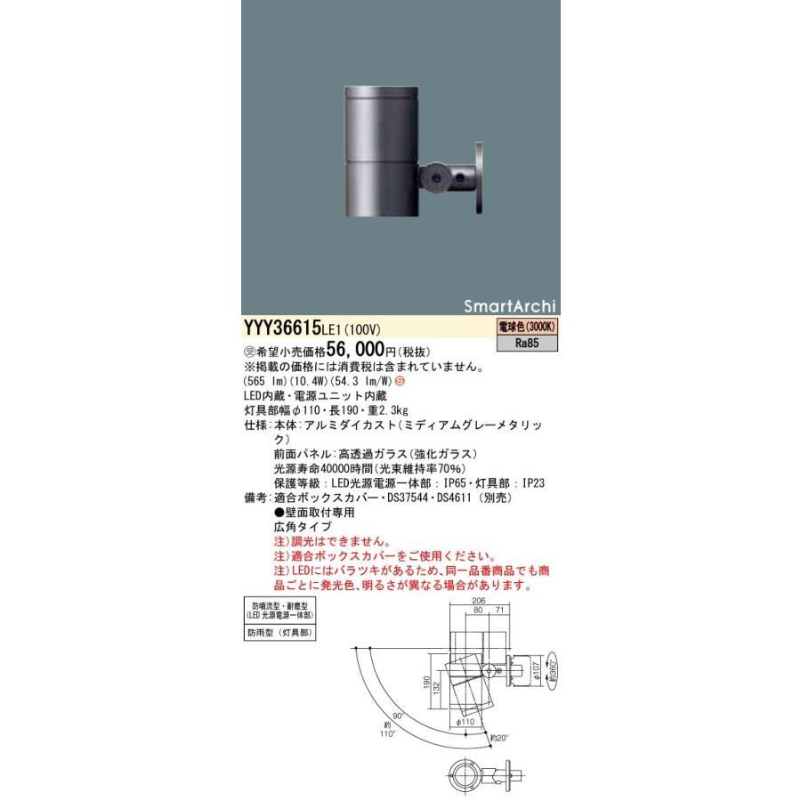 パナソニック施設照明器具 屋外灯 スポットライト YYY36615LE1 埋込ボックス別売 LED 受注生産品 H区分