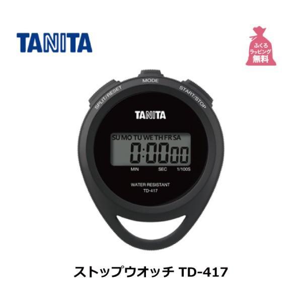 タニタ ストップウォッチ TD417BK カウントダウンタイマー 公式ストア 評判