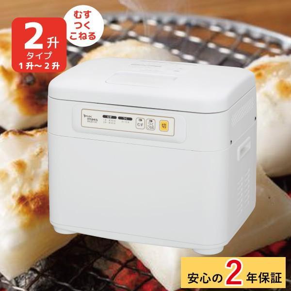 マイコン餅つき機 2升用 同梱不可 人気商品 実物 RM-201SN