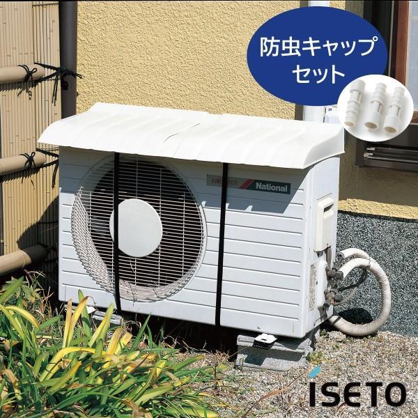 室外 カバー エアコン 機 ホース