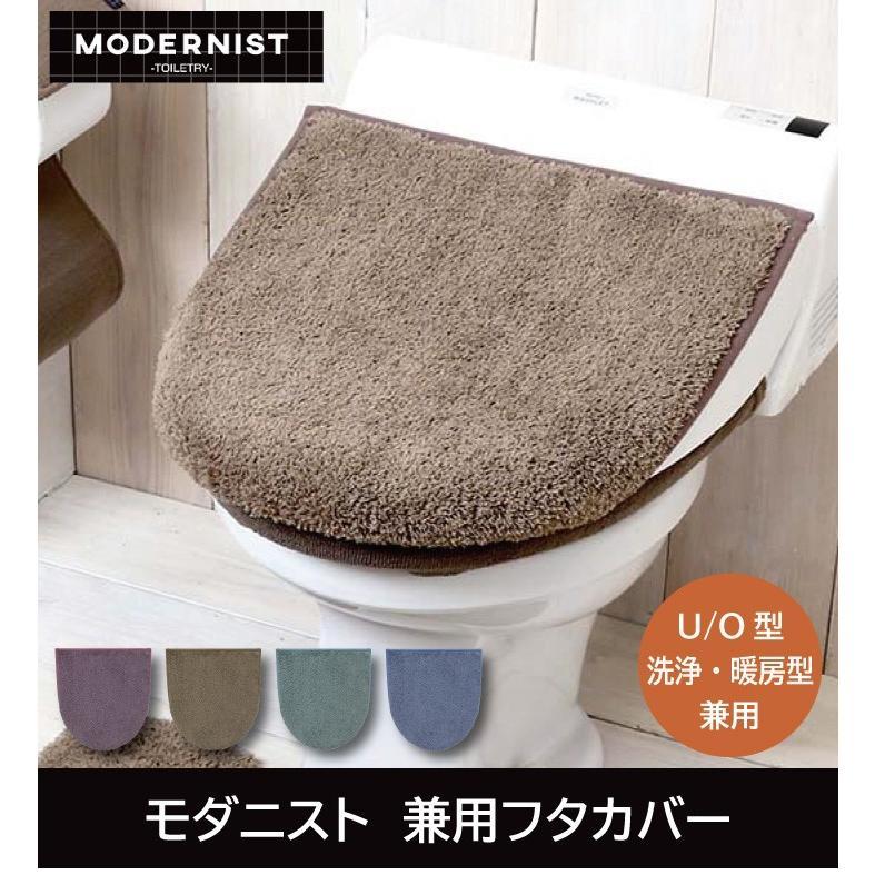 モダニスト 兼用フタカバー 普通型 U 洗浄 O型 暖房型兼用 定価 2020