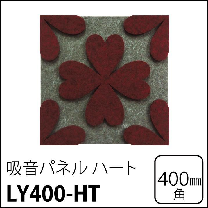 Felmenon(フェルメノン) 3Dレイヤー吸音パネル(ハート) LY400-HT 4枚セット