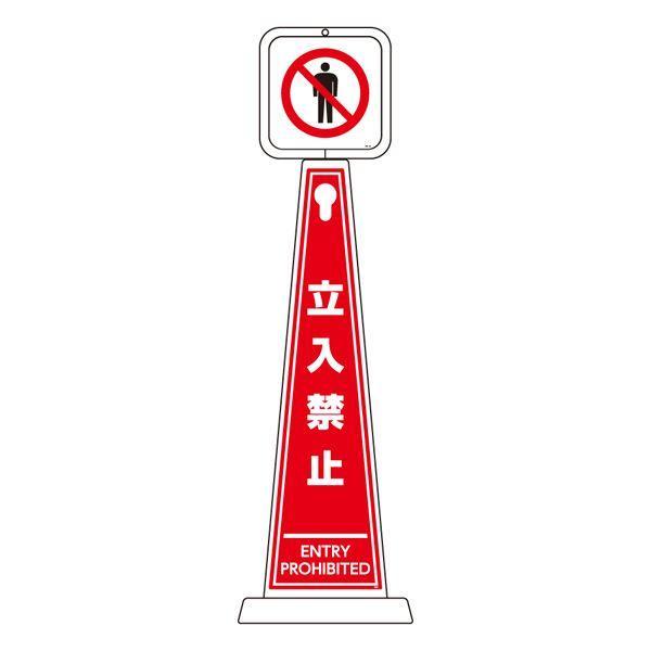 スタンド メッセージポール 「 立入禁止 」 TMP-101
