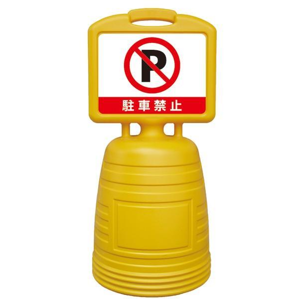サインキーパー(給水型) 「 駐車禁止 」 片面表示タイプ NSC-5S