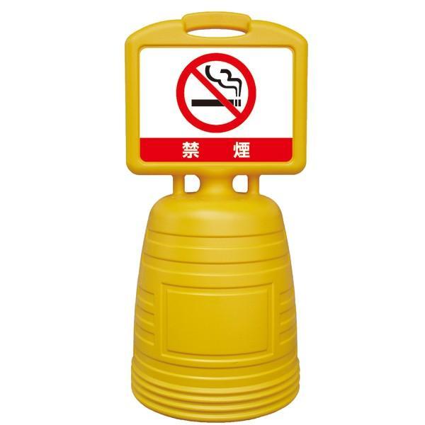 サインキーパー(給水型) 「 禁煙 」 両面表示タイプ NSC-9W