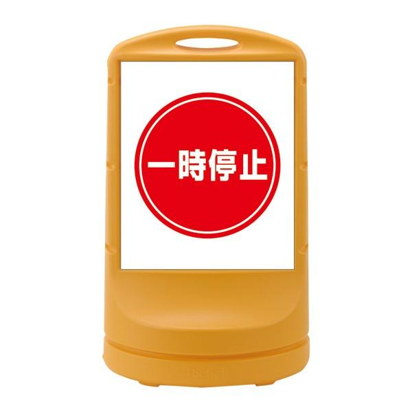 スタンドサイン(給水型) ワイドタイプ 「 一時停止 」 イエロー RSS80-6