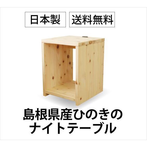 ナイトテーブル 島根県産 ひのき  コンセント付き ひのき材