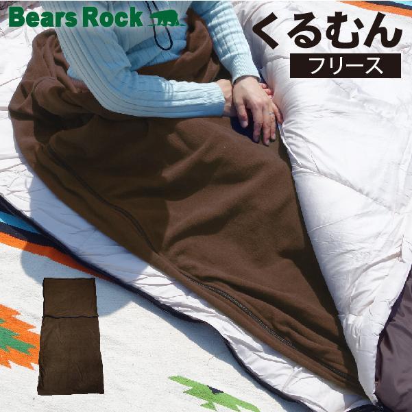 インナーシュラフ 寝袋 フリース 毛布 ブランケット コンパクト 車中泊 マット Bears Rock|kurayashiki