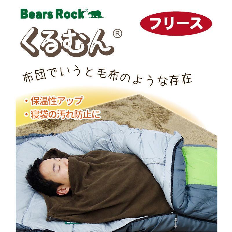インナーシュラフ 寝袋 フリース 毛布 ブランケット コンパクト 車中泊 マット Bears Rock|kurayashiki|02