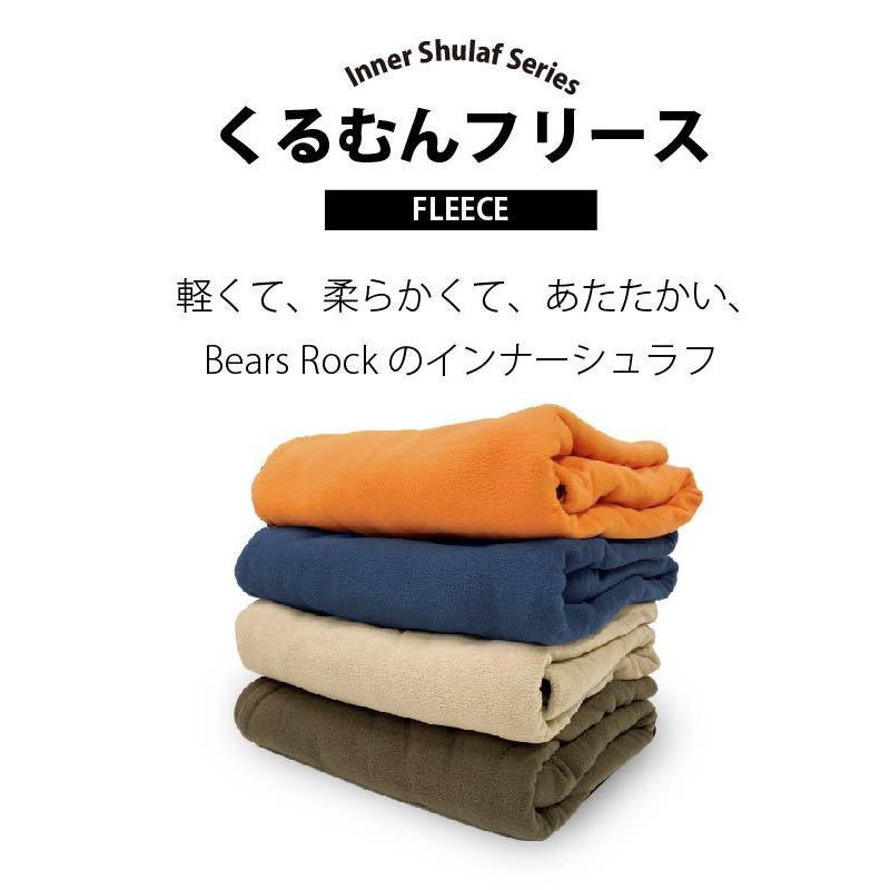 インナーシュラフ 寝袋 フリース 毛布 ブランケット コンパクト 車中泊 マット Bears Rock|kurayashiki|03