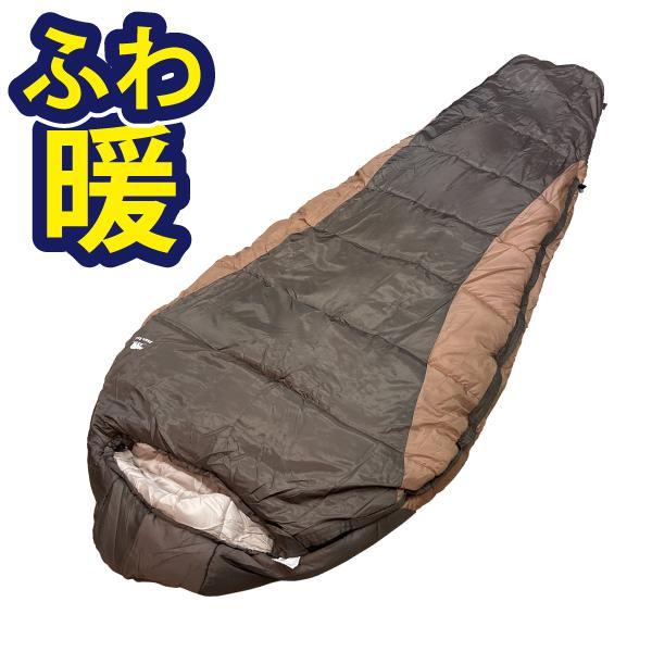 寝袋 冬用 車中泊 マミー型 -15度 ふっくら包み込まれる暖かさ ふわ暖 Bears Rock 洗える コンパクト シュラフ キャンプ 防災 4シーズン対応 FX-402 -15℃|kurayashiki