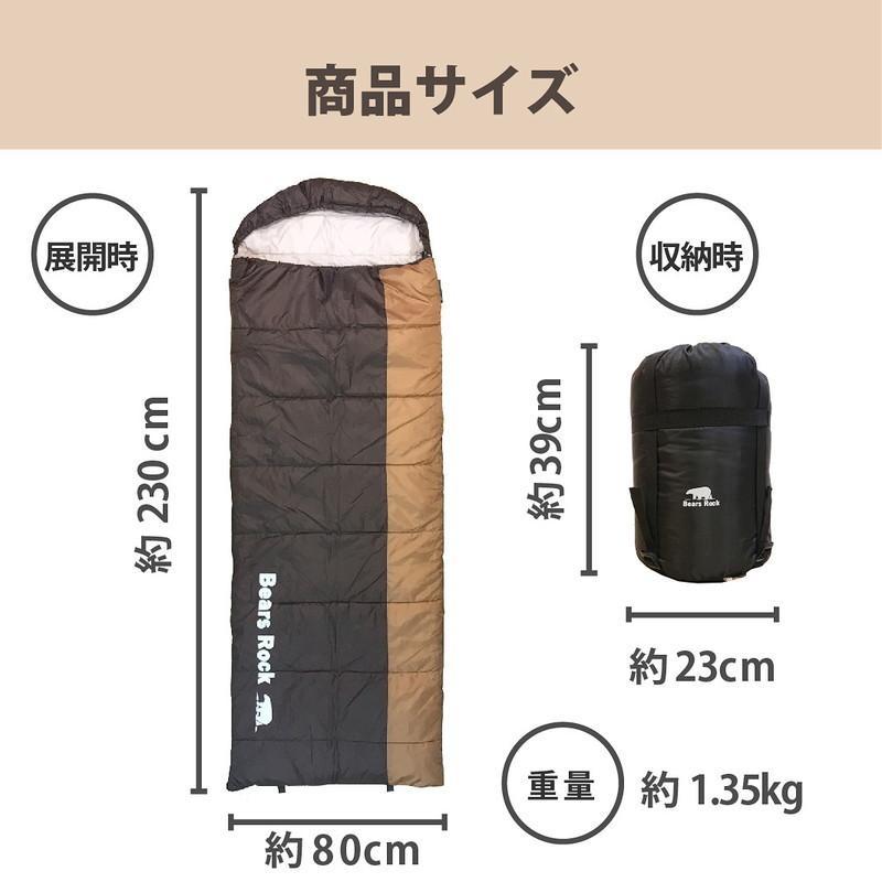 寝袋 封筒型 -6度 ふんわり暖かい 洗える シュラフ キャンプ 車中泊 グッズ ふわ暖 コンパクト ツーリング アウトドア 軽量 防災 Bears Rock MX-604 -6℃|kurayashiki|12