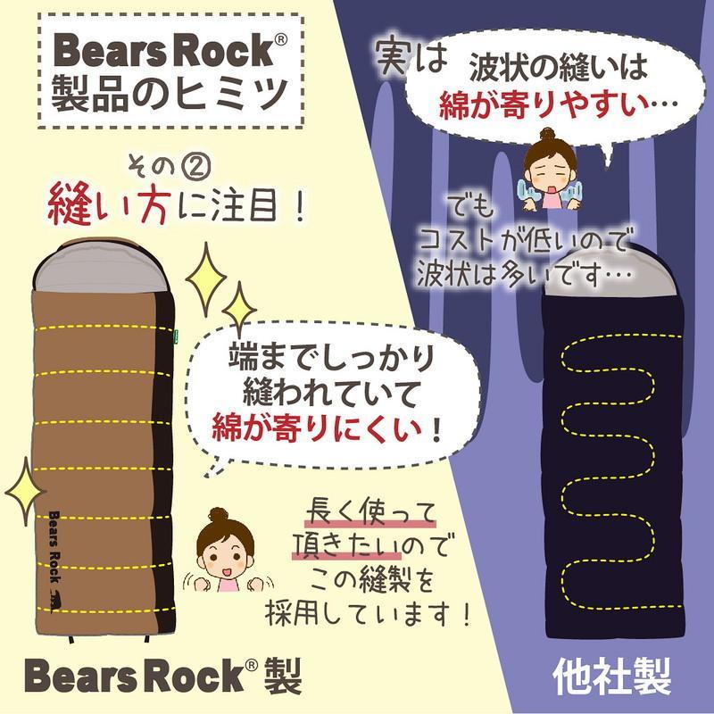 寝袋 封筒型 -6度 ふんわり暖かい 洗える シュラフ キャンプ 車中泊 グッズ ふわ暖 コンパクト ツーリング アウトドア 軽量 防災 Bears Rock MX-604 -6℃|kurayashiki|06