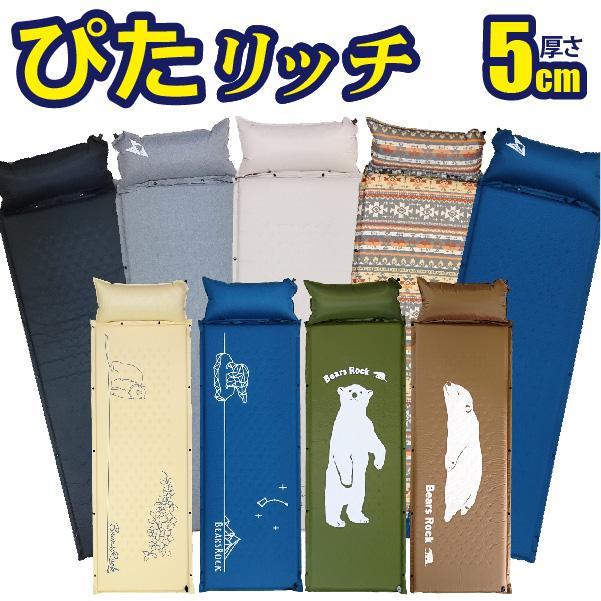 キャンピングマット スリーピングマット 車中泊 エアー マット キャンプ インフレータブル 枕まで心地よい 自動膨張 弾力 寝袋 枕付き Bears Rock 5cm kurayashiki