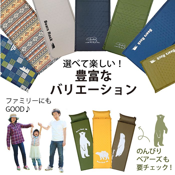 キャンピングマット スリーピングマット 車中泊 エアー マット キャンプ インフレータブル 枕まで心地よい 自動膨張 弾力 寝袋 枕付き Bears Rock 5cm kurayashiki 03