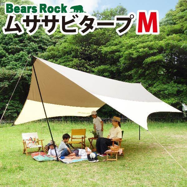 ムササビタープ タープ ヘキサ ヘキサゴン テント Bears Rock HT-M501 510×400cm 耐水圧 2000mm 日よけ サンシェード キャノピー ポール付き|kurayashiki