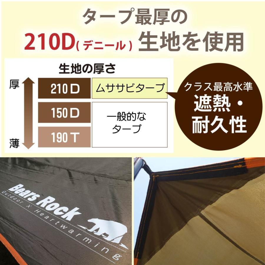 ムササビタープ タープ ヘキサ ヘキサゴン テント Bears Rock HT-M501 510×400cm 耐水圧 2000mm 日よけ サンシェード キャノピー ポール付き|kurayashiki|06